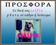 ΠΑΡΑΓΓΕΛΙΕς PHOTO/SELFIE
